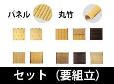 竹演セット