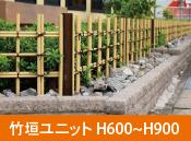 人工竹ユニット