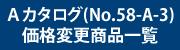 AカタログNo.58-A-3価格変更商品一覧
