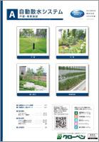 自動散水システム(戸建・商業施設)