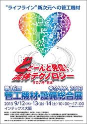 管工機材・設備総合展 OSAKA 2013