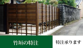 竹垣の特注