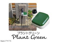 plant green,オンリーワン