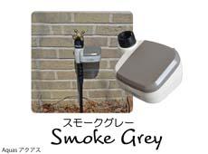 smoke grey,コンシェルジュ