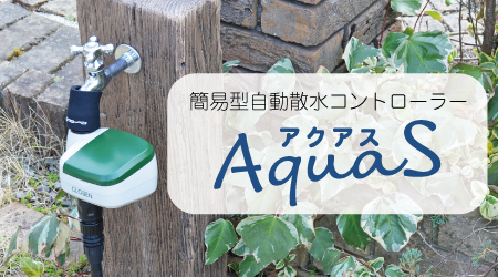 Aquas:アクアス 簡易自動散水コントローラー